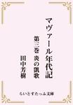 マヴァール年代記3炎の凱歌-電子書籍