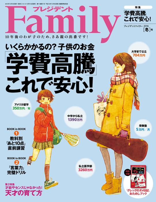 プレジデントFamily (ファミリー)2016年 1月号-電子書籍-拡大画像