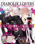 DIABOLIK LOVERS パーフェクトガイド Dark Pleasure-電子書籍