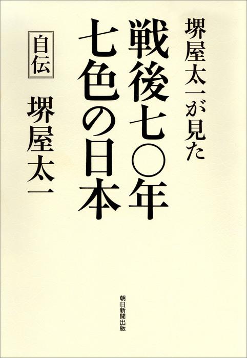 堺屋太一が見た 戦後七〇年 七色の日本拡大写真