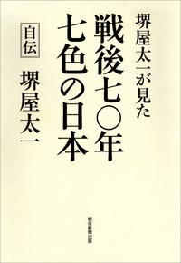 堺屋太一が見た 戦後七〇年 七色の日本-電子書籍
