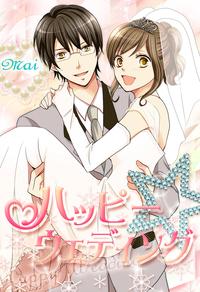ハッピー☆ウエディング-電子書籍