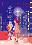ソワレ学級(1)【特典ペーパー付き】-電子書籍