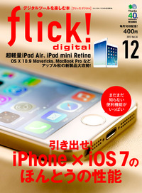 flick! digital 2013年12月号 vol.26