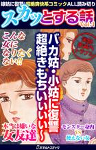 スカッとする話(REAL COMICS)