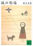 風の牧場-電子書籍