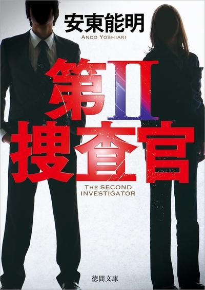 第II捜査官-電子書籍