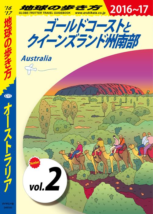 地球の歩き方 C11 オーストラリア 2016-2017 【分冊】 2 ゴールドコーストとクイーンズランド州南部拡大写真