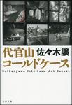 代官山コールドケース-電子書籍