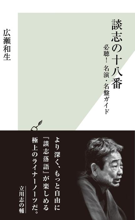 談志の十八番~必聴! 名演・名盤ガイド~拡大写真