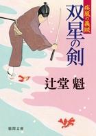 疾風の義賊(徳間文庫)