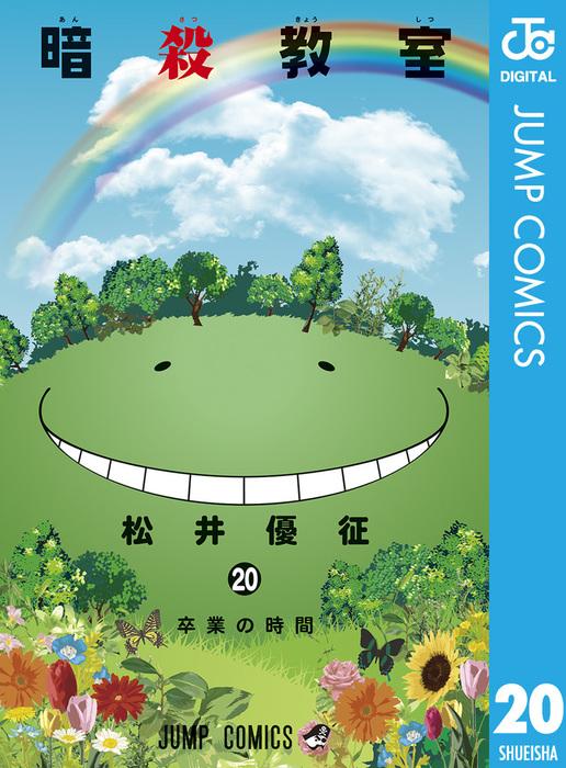 暗殺教室 20-電子書籍-拡大画像