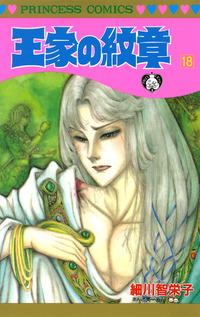 王家の紋章 18-電子書籍
