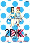 2DK(2) 2014SUMMER-電子書籍