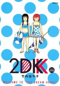 2DK(2) 2014SUMMER