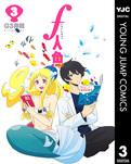 f人魚 3-電子書籍