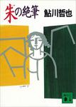 朱の絶筆-電子書籍