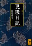 新版 更級日記 全訳注-電子書籍