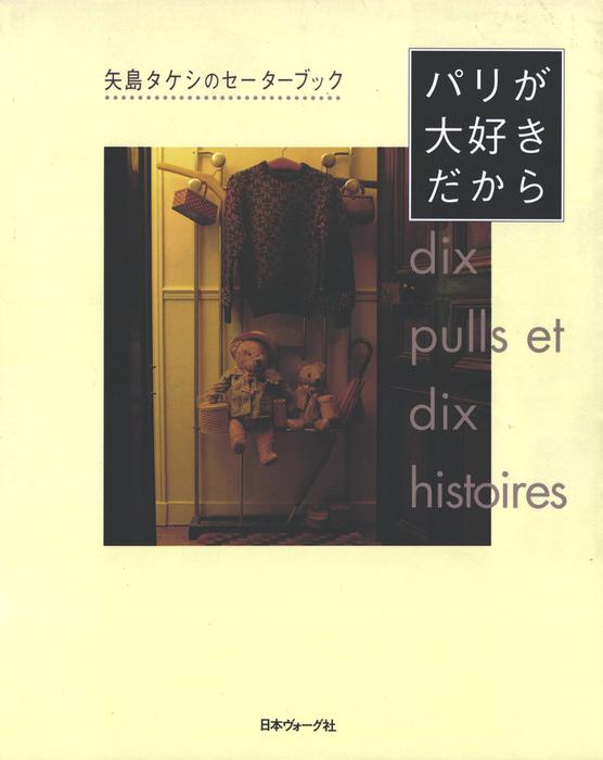 矢島タケシのセーターブック パリが大好きだから-電子書籍-拡大画像