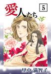 愛人たち 5巻-電子書籍