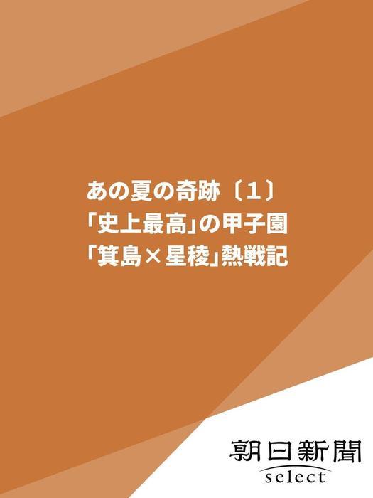 あの夏の奇跡〔1〕 「史上最高」の甲子園「箕島×星稜」熱戦記拡大写真