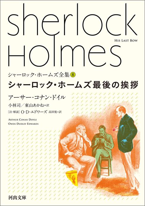 シャーロック・ホームズ全集8 シャーロック・ホームズ最後の挨拶-電子書籍-拡大画像