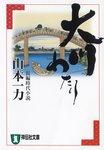 大川わたり-電子書籍