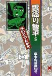文庫雲盗り暫平 5-電子書籍