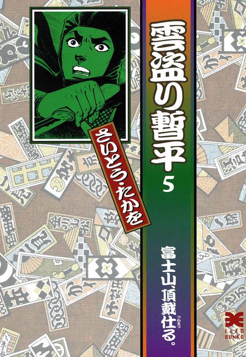 文庫雲盗り暫平 5-電子書籍-拡大画像