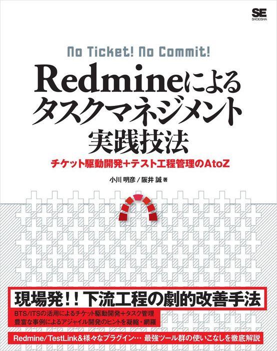 Redmineによるタスクマネジメント実践技法拡大写真