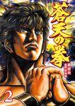 蒼天の拳 2巻-電子書籍