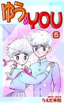 ゆう&YOU(5)-電子書籍