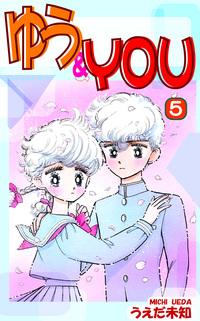 ゆう&YOU(5)