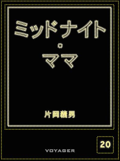 ミッドナイト・ママ-電子書籍