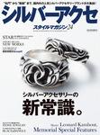 シルバーアクセスタイルマガジン vol.24