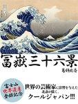 葛飾北斎 冨嶽三十六景-電子書籍