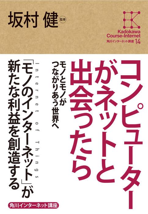 角川インターネット講座14 コンピューターがネットと出会ったら モノとモノがつながりあう世界へ-電子書籍-拡大画像