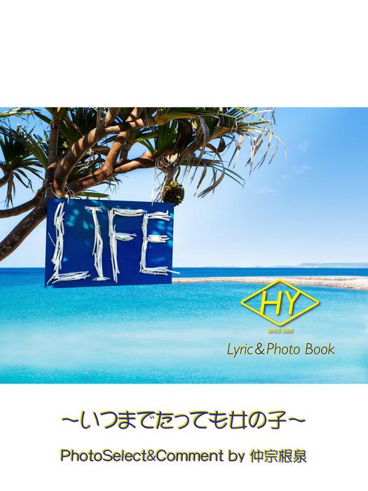 HY Lyric&Photo Book LIFE ~歌詞&フォトブック~ いつまでたっても女の子拡大写真