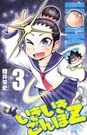 いきいきごんぼZ 3-電子書籍