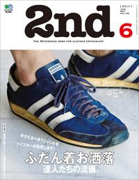 2nd(セカンド) 2017年6月号 Vol.123