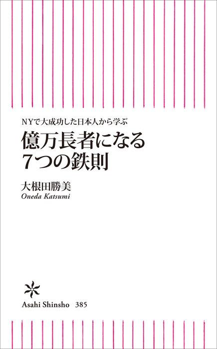 NYで大成功した日本人から学ぶ 億万長者になる7つの鉄則-電子書籍-拡大画像