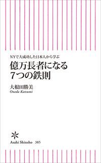 NYで大成功した日本人から学ぶ 億万長者になる7つの鉄則