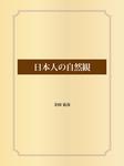 日本人の自然観-電子書籍