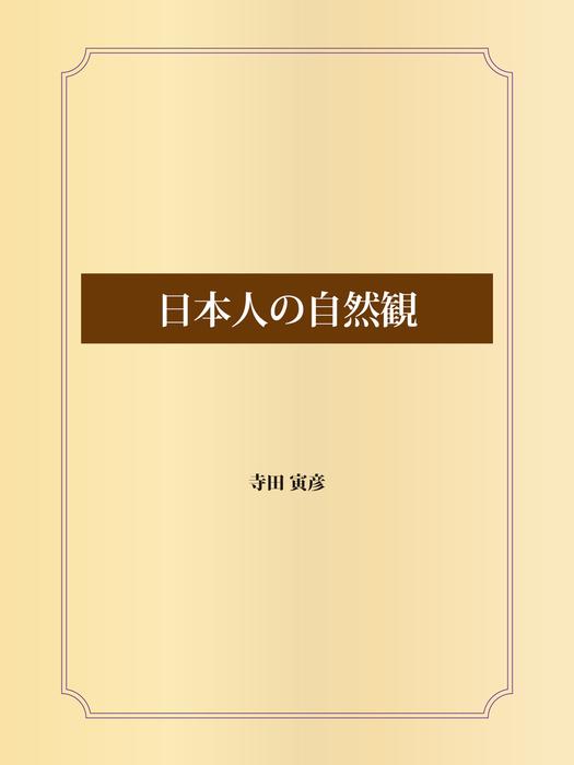 日本人の自然観-電子書籍-拡大画像