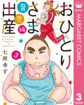 おひとりさま出産 3 育児編-電子書籍