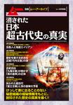 消された日本超古代史の真実-電子書籍