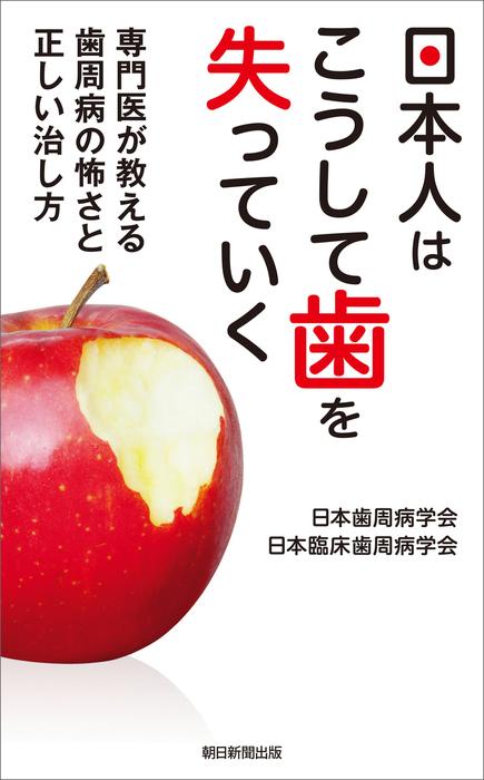 日本人はこうして歯を失っていく 専門医が教える歯周病の怖さと正しい治し方拡大写真