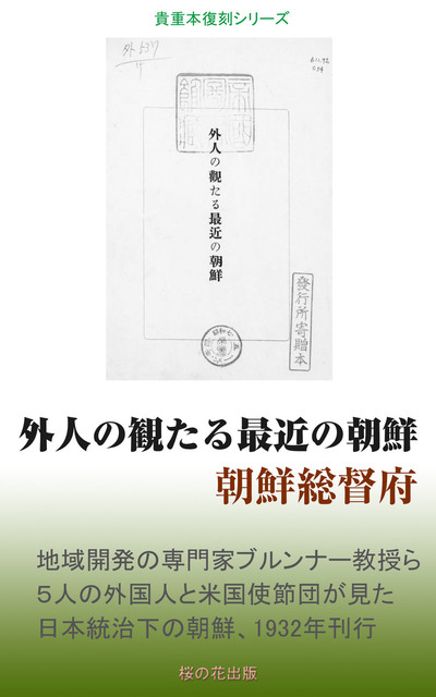 外人の観たる最近の朝鮮-電子書籍