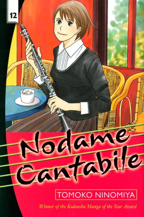 Nodame Cantabile 12拡大写真