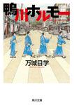 鴨川ホルモー-電子書籍